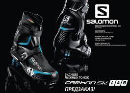 chaussures-ski nordic carbon-salomon bottes-revolution-carbone-salomon-2014-2015 (2)